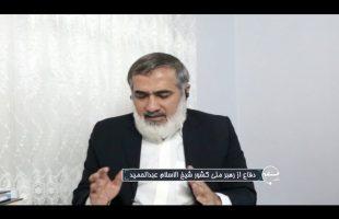 تلفن مستقیم : دفاع از رهبر ملی کشور شیخ الاسلام عبدالحمید