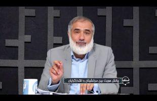 تلفن مستقیم : چالش هویت بین مرزنشینان و اقتدارگرایان