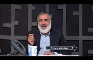 تلفن مستقیم : هویت ملتها بر چوبه دار
