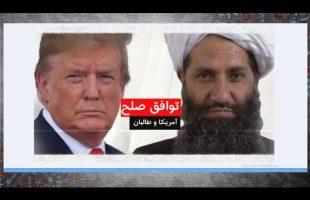 ای بسا ابلیس آدم رو : راز پیروز نشدن آمریکا بر طالبان