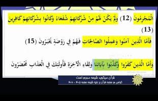 برهان قاطع : قرآن میگوید شیعه مجرم است