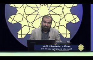 برهان قاطع : غضب الله بر آخوندهای مشرک نازل شد
