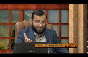بازخوانی تاریخ : سیما و اخلاق چهارمین خلیفه مسلمین
