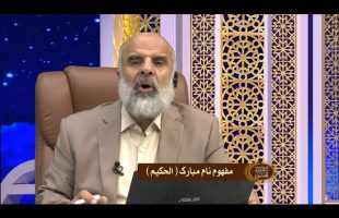 مفهوم نام مبارک الحکیم