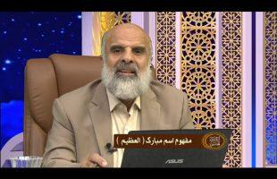 اسماء الله : مفهوم اسم مبارک العظیم