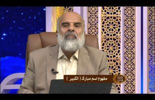 اسماء الحسنی : مفهوم اسم مبارک ( الکبیر )