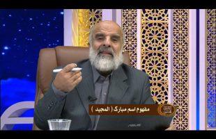اسماء الحسنی :  مفهوم اسم مبارک المجید