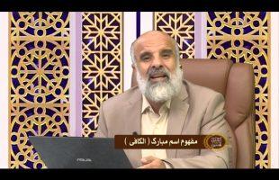 اسماء الحسنی : مفهوم اسم مبارک الکافی