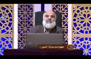 اسماء الحسنی – مفهوم اسم مبارک المتین