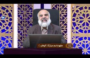 اسماء الحسنی : مفهوم اسم مبارک الوهاب