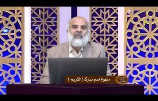 اسماء الحسنی : مفهوم اسم مبارک الکریم