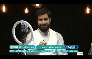 دیالوگ : امام غایب چه فایده ای دارد