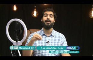دیالوگ : چگونه از رمضان استفاده کنیم ؟