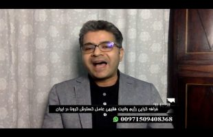 رو در رو : خرافه گرایی رژیم ولایت فقیهی عامل گسترش کرونا در ایران