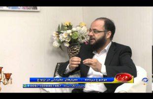 معیارهای عقیدتی درازدواج – روزنه ۱۳۹۵/۰۲/۲۰