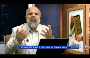 پرتویی از آیه سی و چهارم تا چهل و هفتم سوره قلم – در پرتوی قرآن