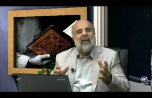 پرتویی از آیات پانزدهم تا سی و پنجم سوره معارج – در پرتوی قرآن ۱۳۹۵/۰۳/۱۲