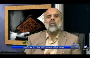 پرتویی از آیات 5 تا 22 سوره انسان – در پرتوی قرآن