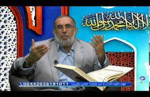 آموزش قرآن –  ۱۳۹۵/۰۳/۰۱