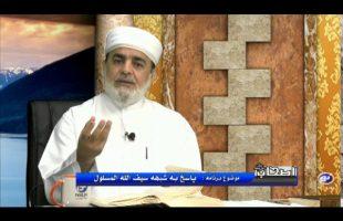 پاسخ به شبهه سیف الله المسلول – اصحاب