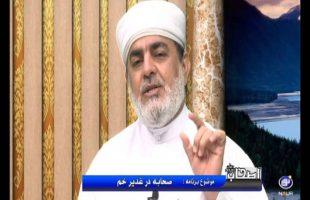 صحابه در غدیر خم – اصحاب ۲۷ شهریور ۱۳۹۵