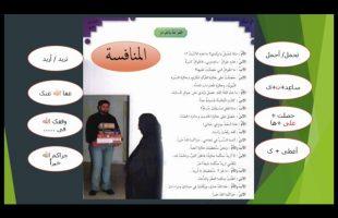 آموزش زبان عربی – درس صد و سی و هشتم