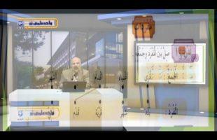 آموزش زبان عربی – درس صد و بيست و يكم