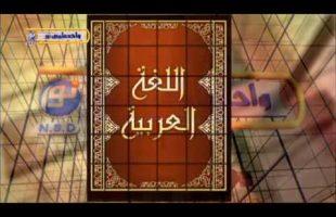 آموزش زبان عربی – درس صد و سیزدهم