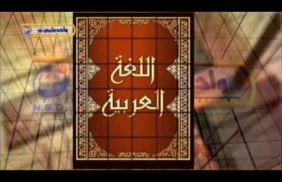 آموزش زبان عربی – درس صد و دوازدهم