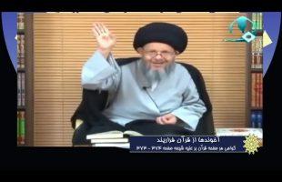 آخوندها از قرآن فراریند