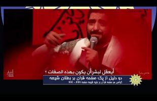 برهان قاطع : دو دلیل از یک صفحه قرآن بر بطلان شیعه