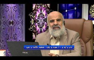 تدبر در قرآن –  تدبر برآیه 30 سوره بقره (مفهوم خلافت بر زمین )