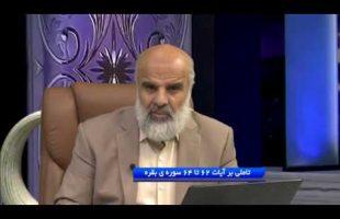تدبر در قرآن : تاملی بر آیات 62 تا 64 سوره ی بقره