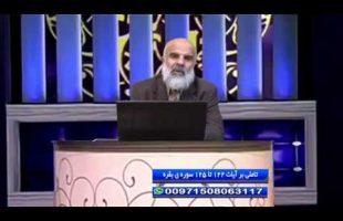 تدبر در قرآن : تاملی بر آیات 122 تا 125 سوره ی بقره