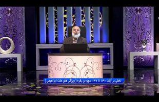 تدبر در قرآن : تاملی بر آیات 130 تا 137 سوره ی بقره ( ویژگی های ملت ابراهیمی )