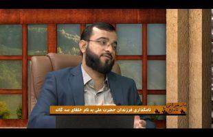 بازخوانی تاریخ : نامگذاری فرزندان حضرت علی به نام خلفای سه گانه