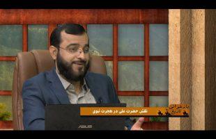 بازخوانی تاریخ: نقش حضرت علی در هجرت نبوی