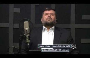 تلفن مستقیم – ناگفته های زندگی حسین (سفیران مجهول)