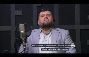 تلفن مستقیم – ناگفته های زندگی حسین ( خیانت کوفیان به مسلم)