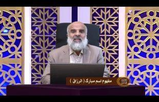 اسماءالله : مفهوم اسم مبارک الرزاق