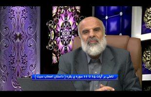 تدبر در قرآن : تاملی بر آیات 65 تا 66 سوره ی بقره ( داستان اصحاب سبت )