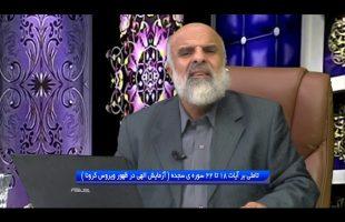 تدبر در قرآن : تاملی بر آیات 18 تا 22 سوره ی سجده ( آزمایش الهی در ظهور ویروس کرونا )