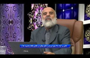 تدبر در قرآن : تاملی بر آیات 38 سوره ی زمر ( نقش توکل در مقابل بلاها و مصیبت ها )