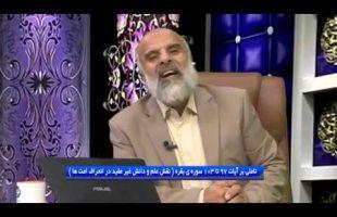 تدبر در قرآن : تاملی بر آیات 97 تا 103 سوره ی بقره ( نقش علم و دانش غیر مفید در انحراف امت ها )