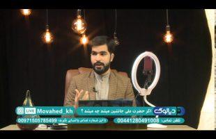 دیالوگ : اگر حضرت علی جانشین میشد چه میشد ؟