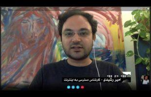 نماز عید اهل سنت – فضای مجازی در ایران – رو در رو