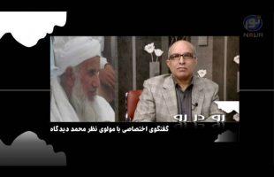 چرا به اهل سنت اجازه ساخت مسجد در تهران نمی دهند از زبان مولوی نظر محمد