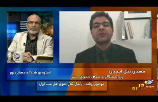 پایمال شدن حقوق اهل سنت ایران – رو در رو ۱۳۹۵/۰۳/۰۹