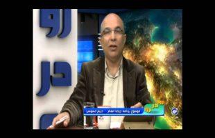 چرخه اتهام – حریم خصوصی – رو در رو ۱۳۹۵/۰۱/۲۹