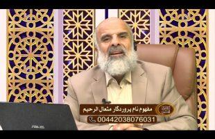 مفهوم نام پروردگار متعال الرحیم